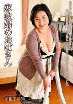 家政婦のおばさん 堀池忍 四十五歳