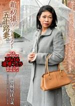 新初撮り五十路妻ドキュメント 奥村房江
