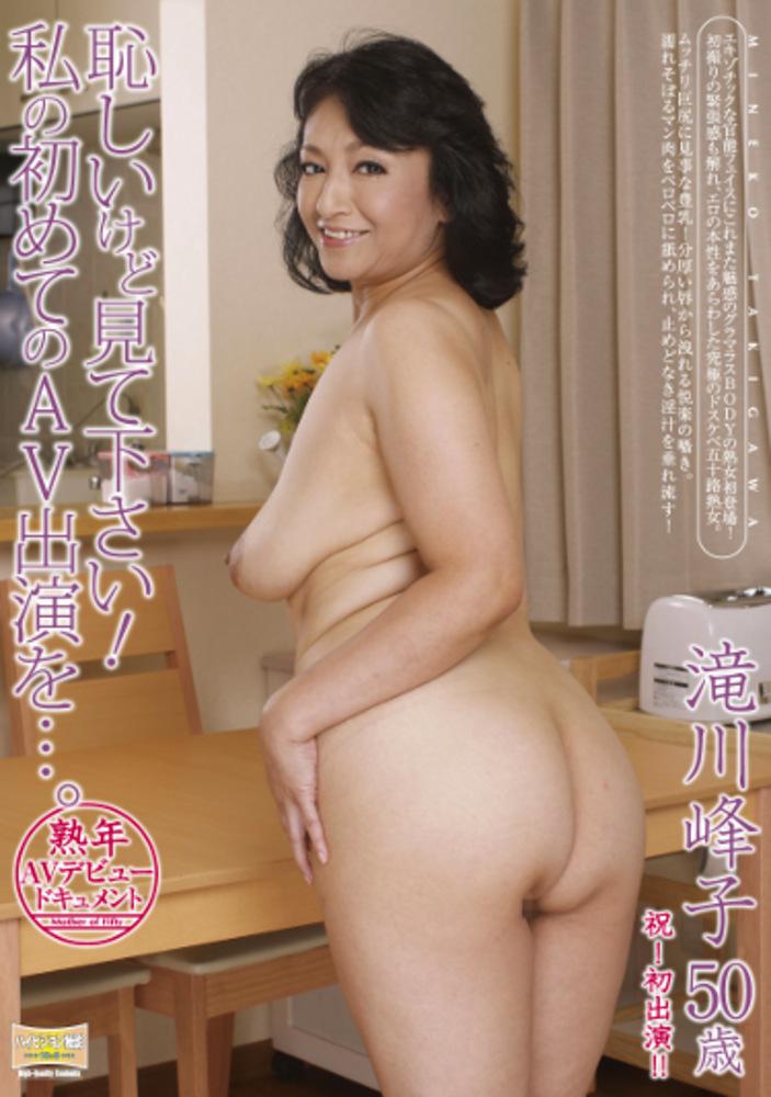 熟年AVデビュードキュメント 恥しいけど見て下さい!私の初めてのAV出演を・・・。 滝川峰子50歳