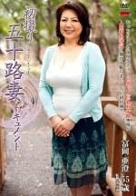 初撮り五十路妻ドキュメント 富岡亜澄 五十五歳