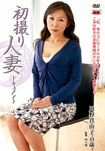 初撮り人妻ドキュメント 川野真由子 四十四歳