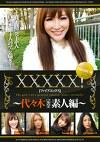XXXXX![ファイブエックス]PREMIUM ~代々木完全素人編~