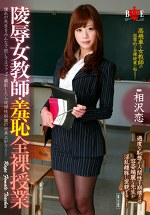陵辱女教師・羞恥全裸授業 相沢恋