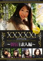 XXXXX![ファイブエックス]PREMIUM ~新宿完全素人編~