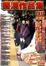 痴漢作品集 2013
