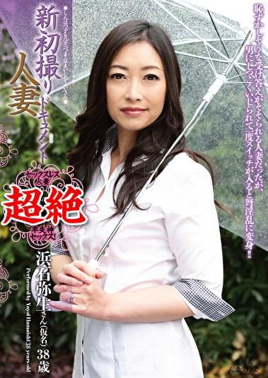 新初撮り人妻ドキュメント 浜石弥生さん(仮名) 三十八歳