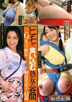 ヒモで食い込む熟女の谷間 Gカップ熟女 桐島美奈子 44歳