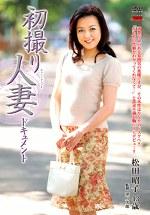 初撮り人妻ドキュメント 松田昭子 四十三歳
