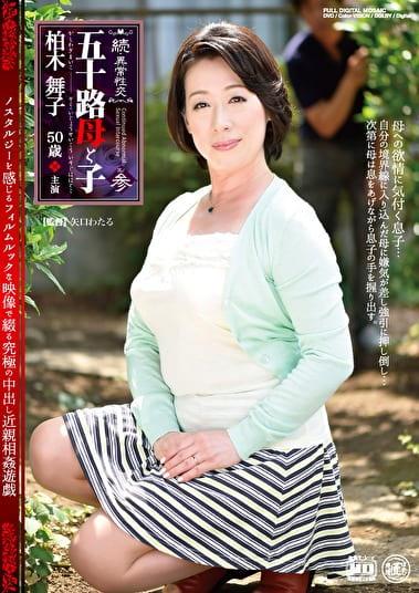 続・異常性交 五十路母と子 其ノ参 柏木舞子 50歳