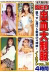 NEO出血大制服ノーカット Vol.13
