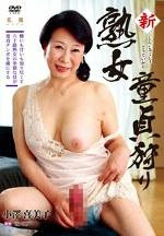新 熟女童貞狩り 小澤喜美子 六十二歳