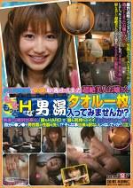 伊豆長岡温泉で泣く泣く取り逃がしてしまった超絶美人お嬢さん タオル一枚 もっともっとHな男湯入ってみませんか?