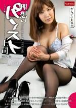 理想のパンスト上司 10 美泉咲