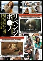 リベンジポ◯ノ 都内S区在住アパレル勤務と埼玉県T市在住フリーター 2カップルのハメ記録