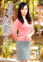 初撮り人妻ドキュメント 菅野美幸 四十二歳