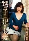 甥っ子に犯される妻 服部尚美 42歳