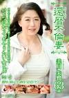 裏切りの情事 還暦不倫妻 いくつになってもヤリたい女と男 美川朱鷺 63歳