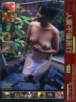 密着生撮り 人妻不倫旅行 #033