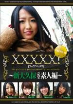 XXXXX![ファイブエックス]PREMIUM ~新大久保完全素人編~
