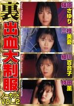 裏 出血大制服 ノーカット Vol.2