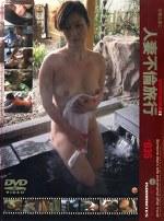 密着生撮り 人妻不倫旅行 #035