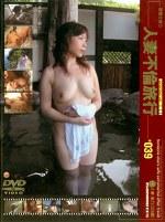 密着生撮り 人妻不倫旅行 #039