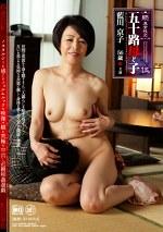 続・異常性交 五十路母と子 其ノ伍 藍川京子 56歳