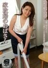 家政婦のおばさん 飯島陽子 四十歳