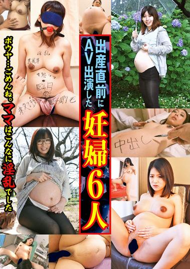出産直前にAV出演した妊婦6人 ボウヤ・・・ごめんね。ママはこんなに淫乱でした