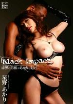 Black Impact 星野あかり