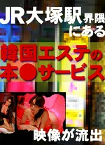 JR大塚駅界隈にある韓国エステの本●サービス映像が流出