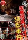 実話盗撮 絶対表沙汰に出来ない医療現場で起こった猥褻事件