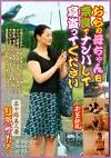 おらの母ちゃんを奈良でナンパして寝盗ってください 五十路美人妻 藍原かおる