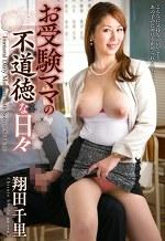 お受験ママの不道徳な日々 翔田千里