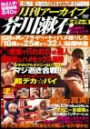月刊アーカイブ 芥川漱石 美・ボディー号 芥川漱石とガチ素人たち 伝説の男がプライベートでハメ撮りした「18歳から25歳まで32人」秘蔵映像