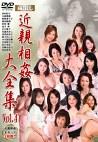蔵出し近親相姦大全集 Vol.4