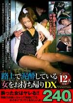 路上で泥酔している女をお持ち帰りDX 240分 酔い潰れた女12人