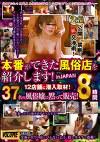 本番ができた風俗店を紹介します! in JAPAN 12店舗に潜入取材!37名の風俗嬢に黙って販売! 8時間