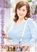 裏切りの情事 還暦不倫妻 いくつになってもヤリたい女と男 葉山のぶ子 60歳