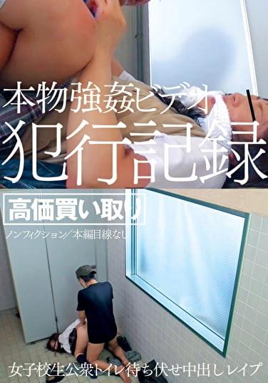 女子校生公衆トイレ待ち伏せ中出しレイプ