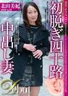 初脱ぎ四十路中出し妻 北山美紀 東京出身43歳