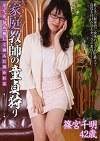 家庭教師の童貞狩り 篠宮千明 四十二歳