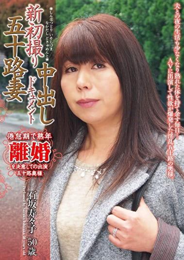 新初撮り五十路妻中出しドキュメント 石坂寿々子 五十歳