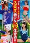 スポコス美少女(秘)体育祭!! 23種目×炎の三十番勝負!