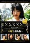 XXXXX![ファイブエックス]PREMIUM ~大塚完全素人編~