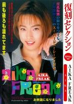 復刻セレクション AIKA FREAK