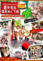 巨乳美女たちの露天混浴温泉めぐり旅
