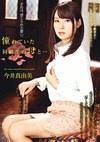 憧れていた同級生の母と・・・ 今井真由美