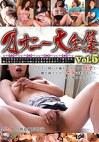オナニー大全集 Vol.5