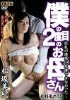 僕の2度目のお母さん 松坂美紀